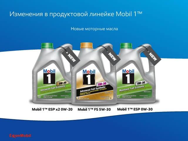 Новые моторные масла FS Mobil1