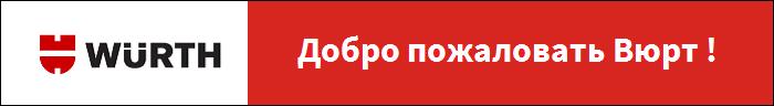 Купить Вюрт | Купить Вюрт в Москве
