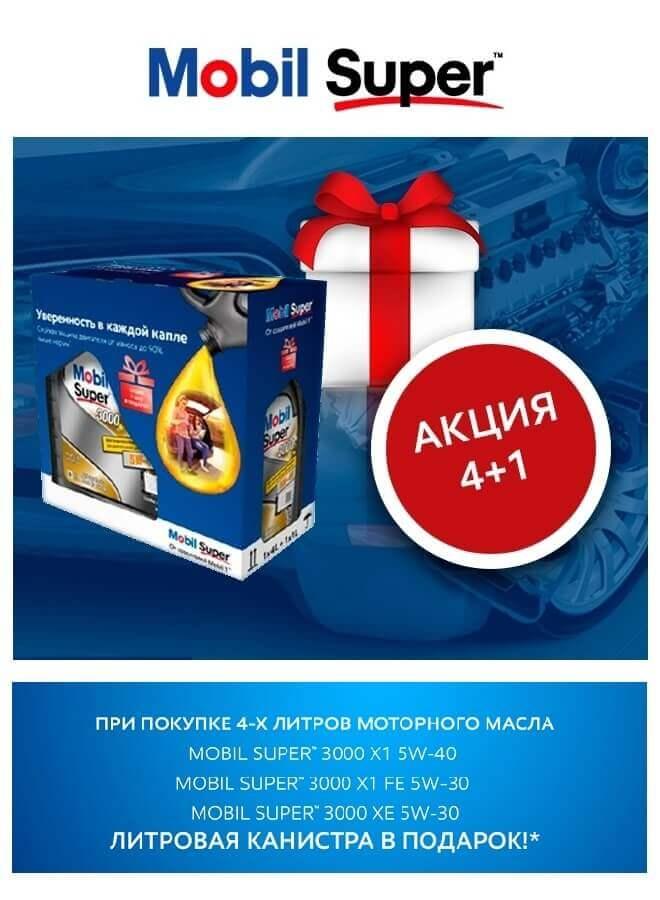 Акция MOBIL 4+1 - получить литровую канистру Mobil в подарок
