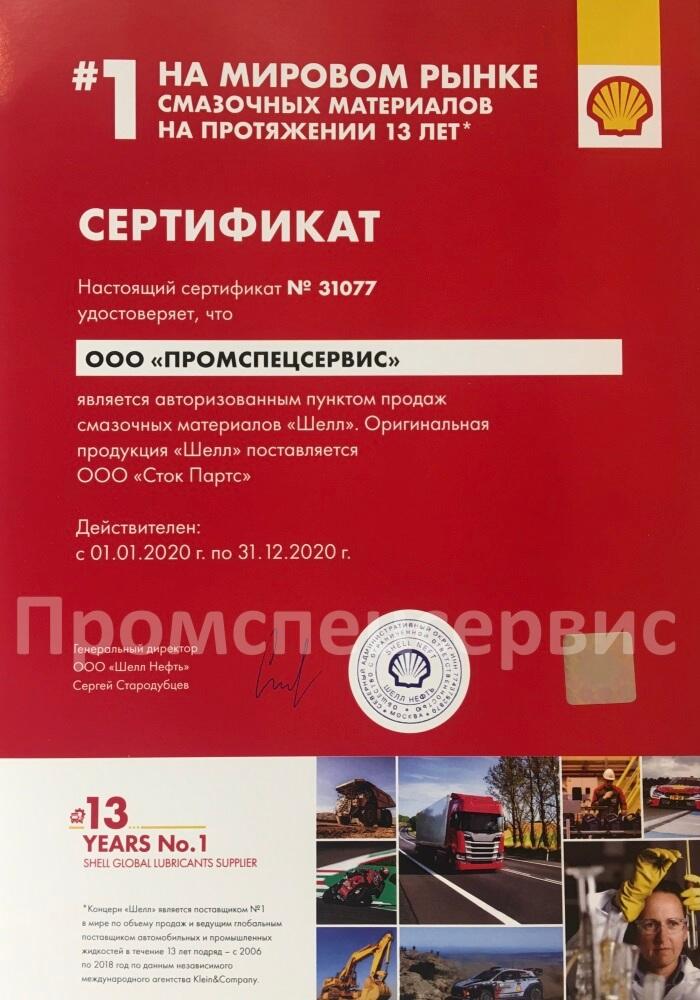 Магазин масла Шелл - Сертификат Shell - Авторизованный пункт Shell в САО Москве