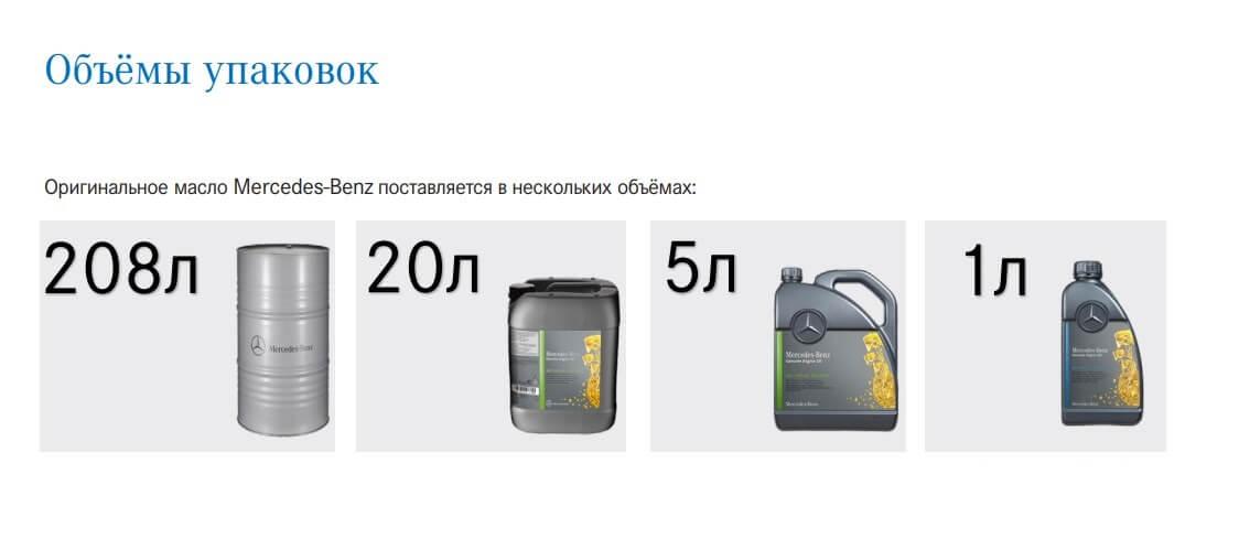 оригинальное масло мерседес объёмы упаковок