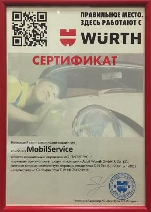 Сертификат WURTH — Официальный магазин - партнер MobilService
