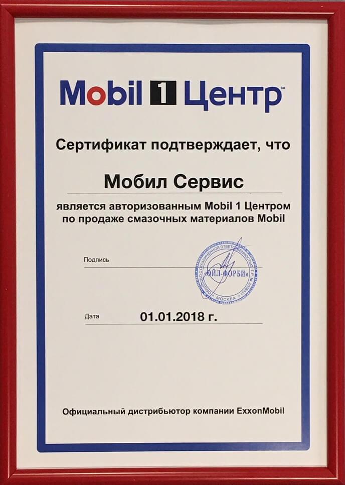 Интернет-магазин Мобил — Мобил 1 Центр на Башиловской 34А