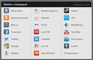 Регистрация через аккаунты социальных сетей
