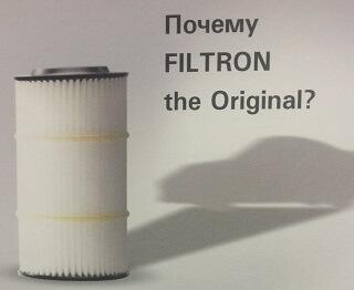 Фильтра FILTRON original