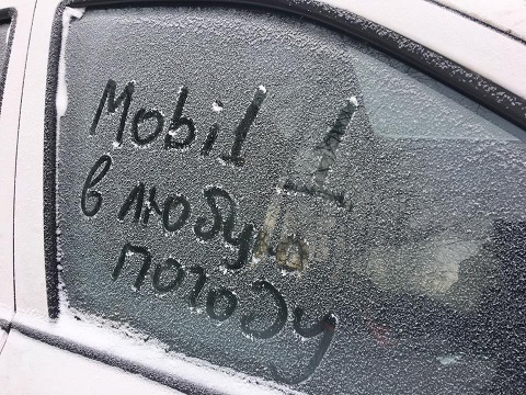Завести автомобиль в любую погоду