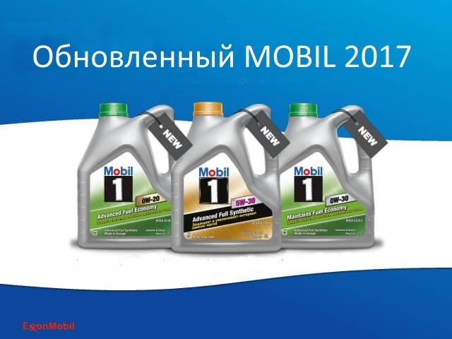Новая линейка MOBIL 2017