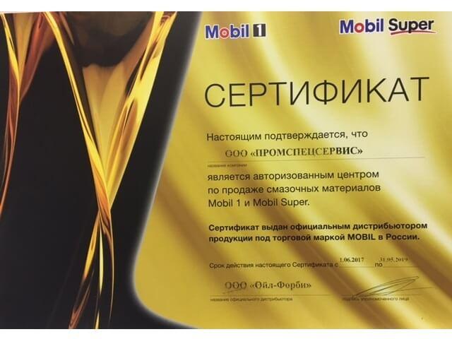 Авторизованный центр смазочных материалов Mobil Service
