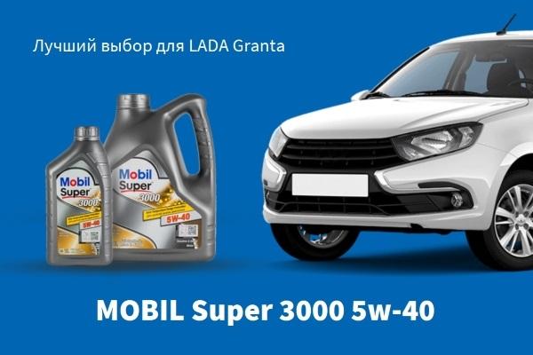 Моторное масло для LADA Granta