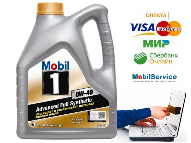 Оплатить масло MOBIL онлайн Сбербанк
