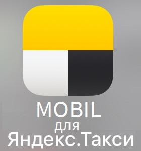 масло Мобил для Яндекс.Такси