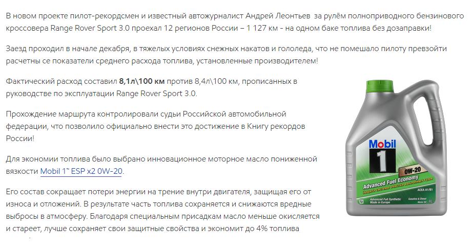 Рекорд экономии топлива MOBIL 1 0W20 ESP