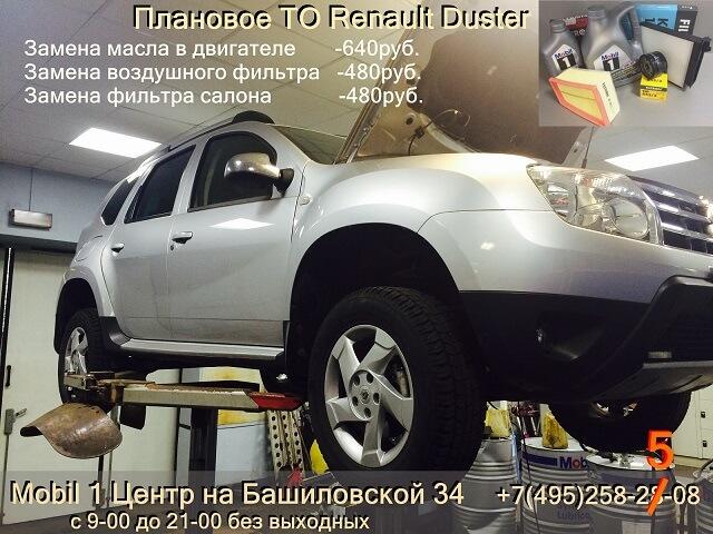 Плановое ТО Renault Duster