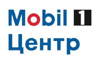 Мобил 1 официальный сайт