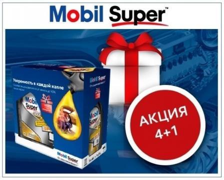 Акция MOBIL 5 литров по цене за 4 литра