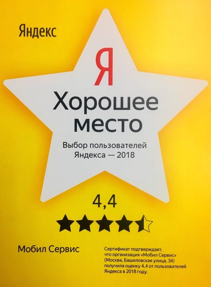 Хорошее место Мобил 1 Центр выбор пользователей Яндекс 2018