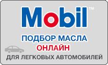 онлайн подборщик масла Мобил