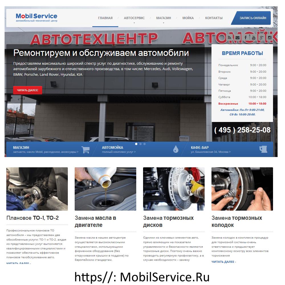 Партнер Автотехцентр Мобил Сервис