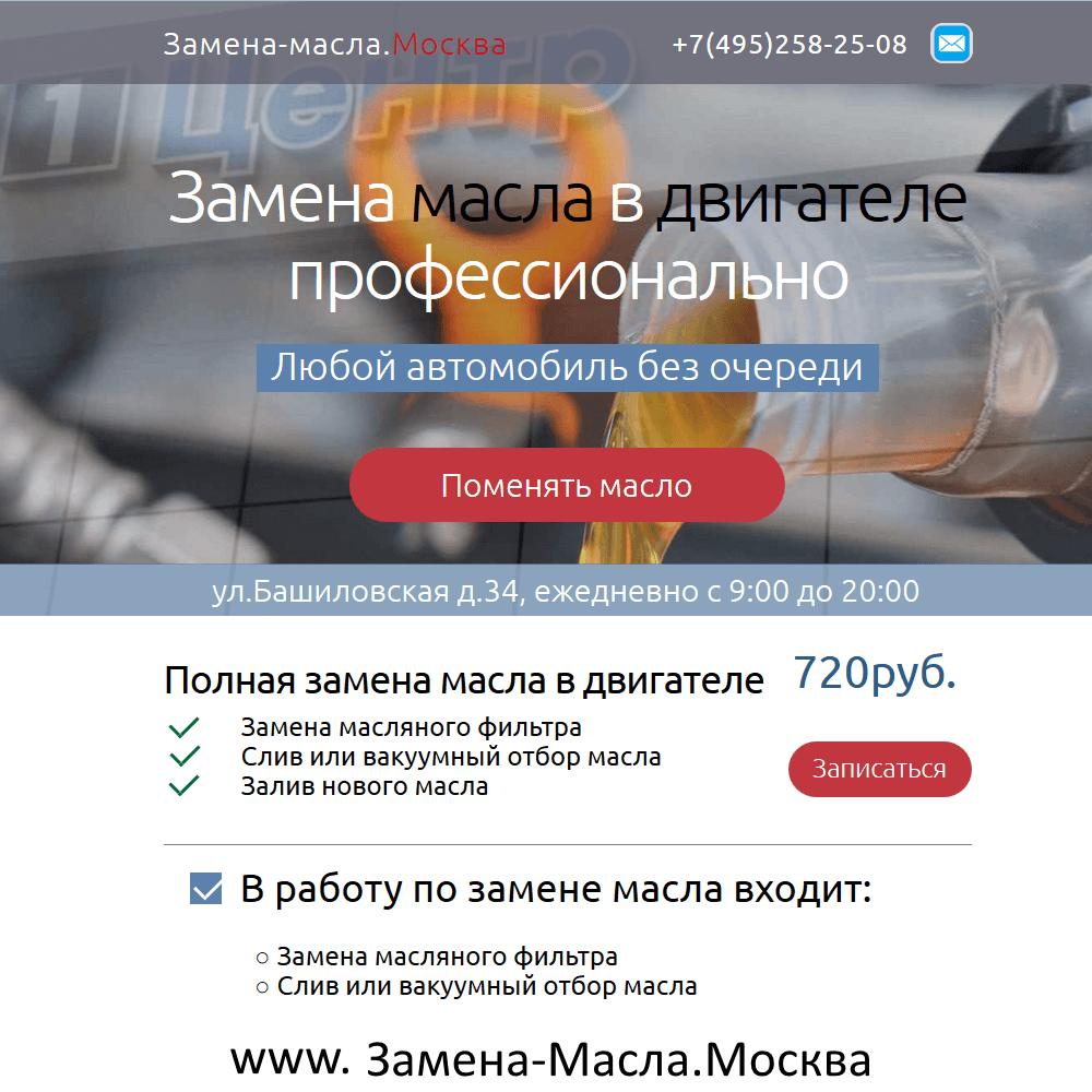 Партнер Замена-Масла.Москва
