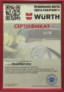 Клей-Герметик WURTH FAST Белый 300 мл 0890100710