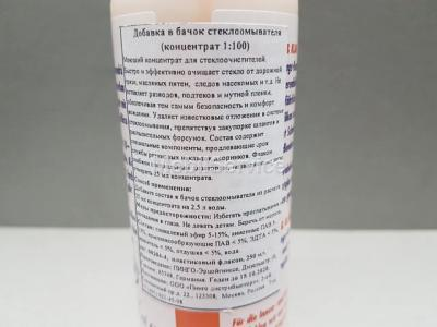 Очиститель стекол высококонцентрированный PINGO 00204-4 250 мл без запаха