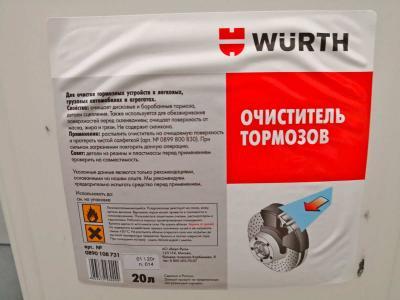 Очиститель тормозов WURTH 20л 0890108731