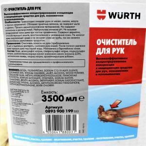 Очиститель паста для рук WURTH 0893900199 пакет 3,5л