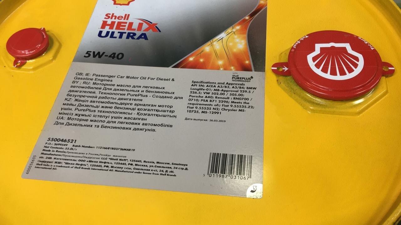HELIX ULTRA 5W-40 55 л