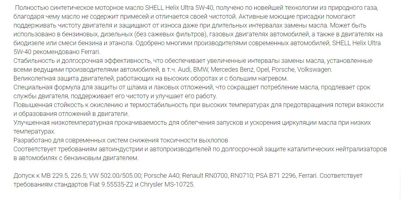 описание моторного масла SHELL Helix Ultra 5W-40
