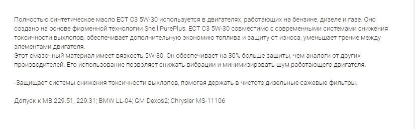 описание масла SHELL Helix Ultra ECT C3 5W-30