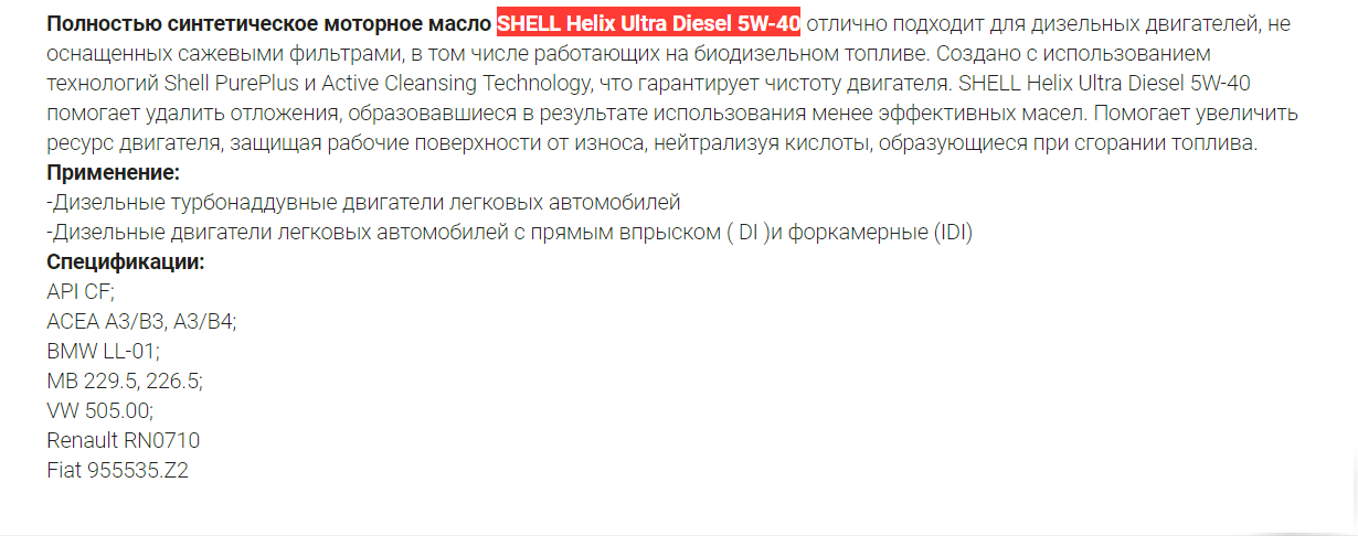 моторное масло SHELL Helix Ultra Diesel 5W-40