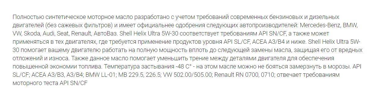Описание моторного масла SHELL Helix Ultra 5W-30