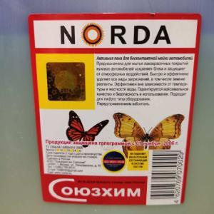 Активная пена Norda 12кг 7770012N