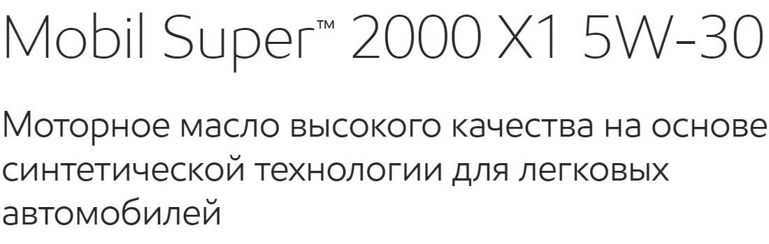 Mobil Super 2000 X1 5W-30 описание