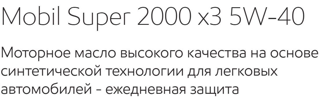 Mobil Super™ 2000 x3 5W-40