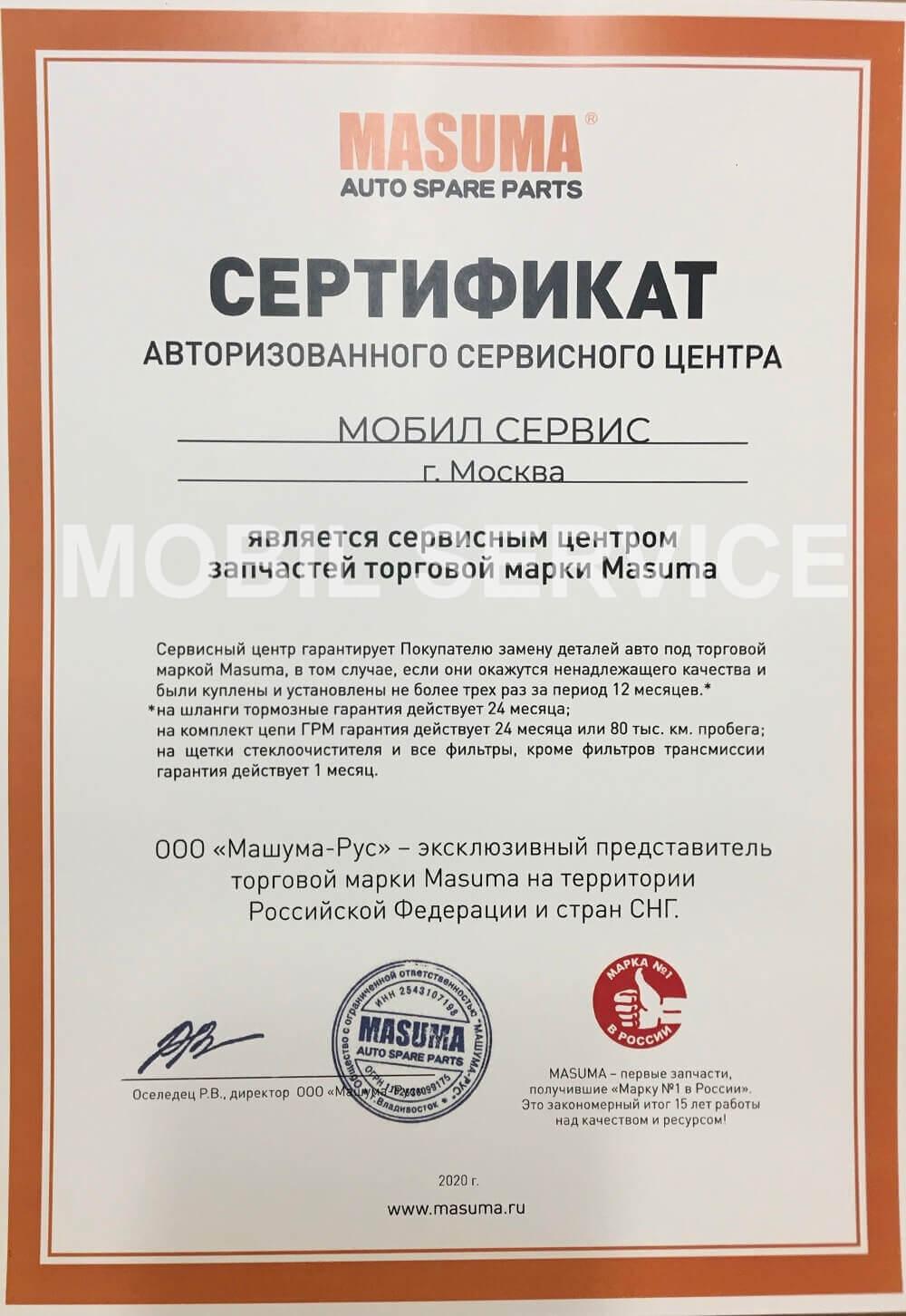 Сертификат MASUMA авторизованный сервис