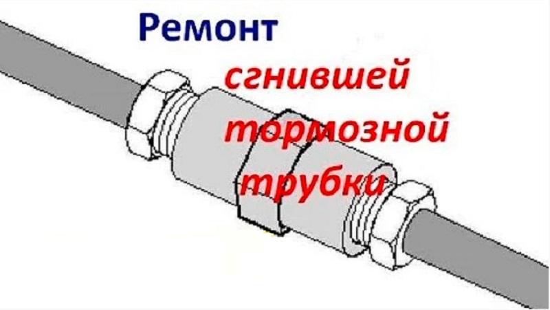 ремонт тормозной трубки своими руками