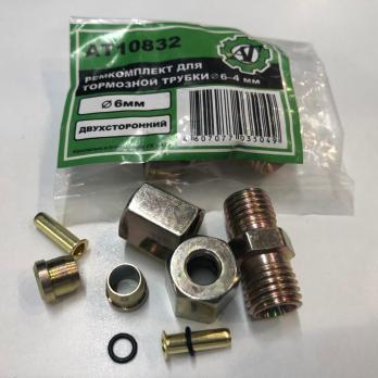 Ремкомплект для ремонта тормозной трубки от 4-6 мм