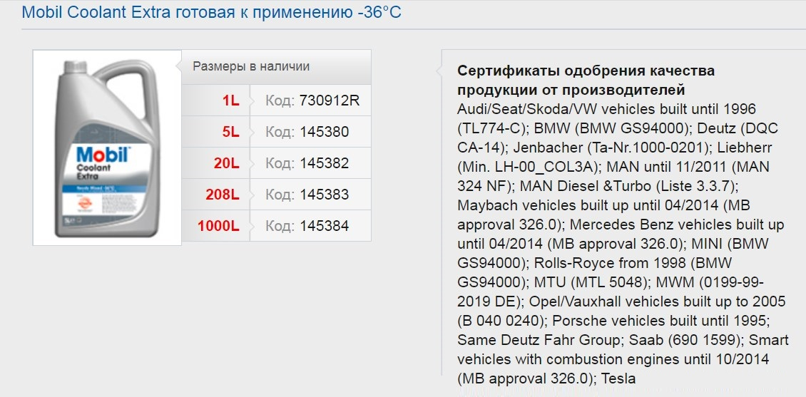 антифриз синего цвета Mobil COOLANT Extra -36c