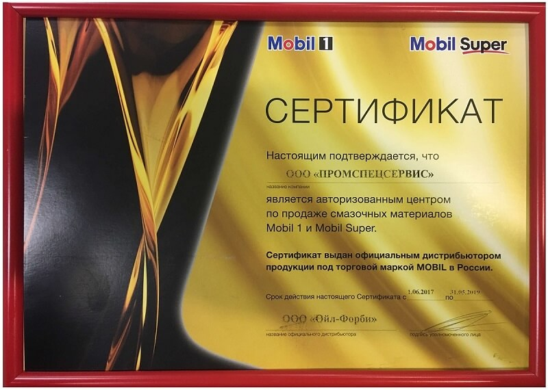 Сертификат Масла Мобил