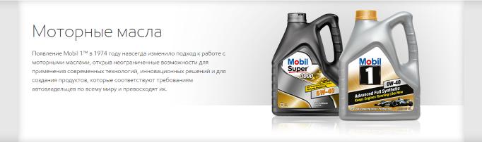 Купить масло Mobil 1