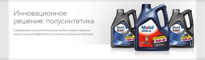 Полусинтетические масла Mobil