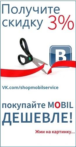 Покупайте масло Mobil дешевле, получи скидку 3%